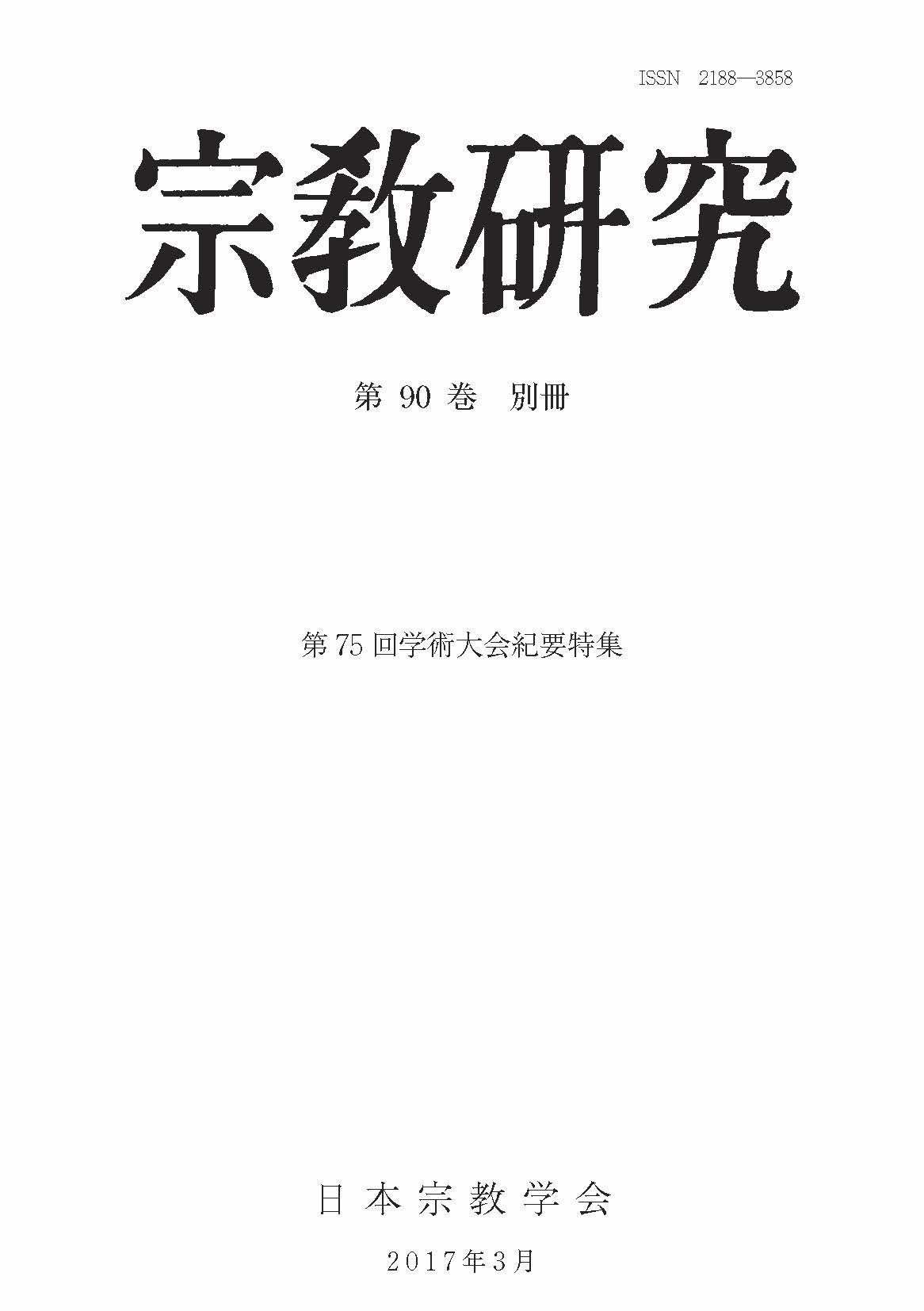 第90巻別冊