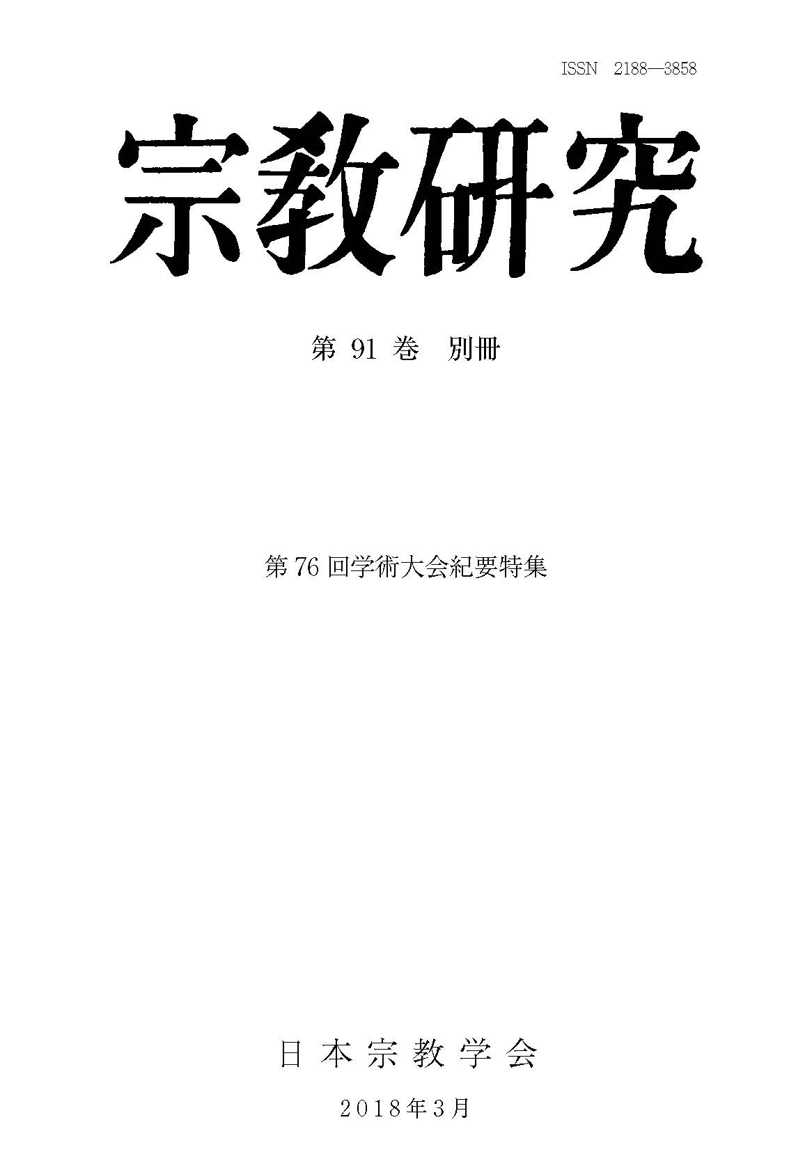 第91巻別冊